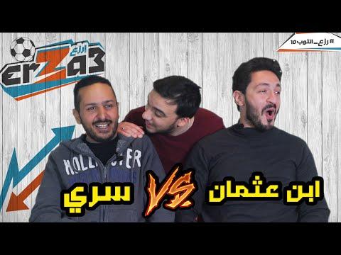 خناقة كبيرة في اعادة  يوسف عثمان و سري | تحدي رزع ولا حقيقة