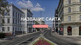 видео Одностраничный сайт html шаблоны, скачать бесплатно html5