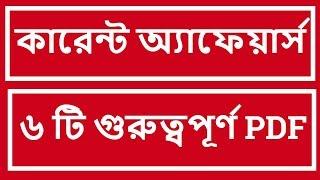 Bengali current affairs 2018 PDF [ JAN, TO APRIL]GK TIME