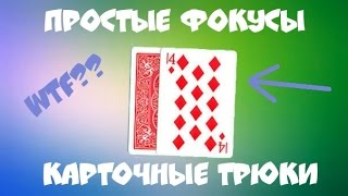 ПРОСТЫЕ ФОКУСЫ С КАРТАМИ - ВОЛШЕБНЫЕ ФОКУСЫ - УДИВИ ДРУЗЕЙ!
