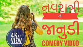 gujarati comedy vidio - નવરાત્રી ની જાનુડી  navratri ni janudi -snp - SNP Films Comedy Video 2018