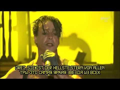 Rammstein Sonne live Lyrics Текст и перевод