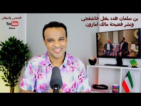 #تحياتي_وأشواقي | بن سلمان هدد خاشقجي بالقتل ونشر فضيحة مالك امازون 238