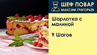 Шарлотка с малиной . Рецепт от шеф повара Максима Григорьева