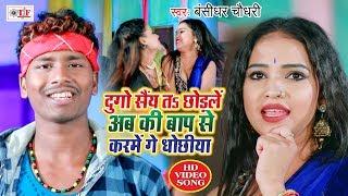 Bansidhar Chaudhary का New Video Song | दुगो सैंय ता छोड़ले अब की बाप से करमें गे धोछीया | AngikaGeet