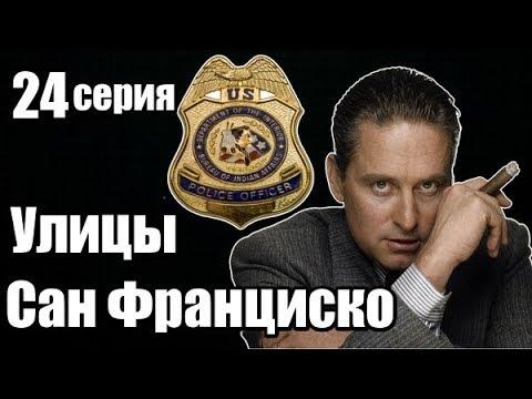 24 серии из 26  (детектив, боевик, криминальный сериал)