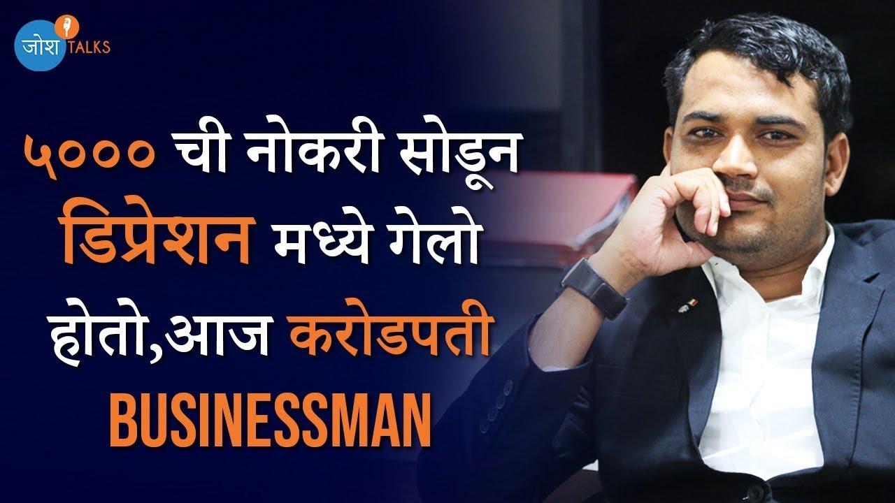 एकेकाळी ध्येय नसलेला मुलगा आज Successful Businessman | Sharad Tandale | Josh Talks Marathi
