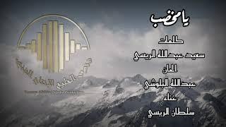 يامخضب - سلطان الريسي 2020