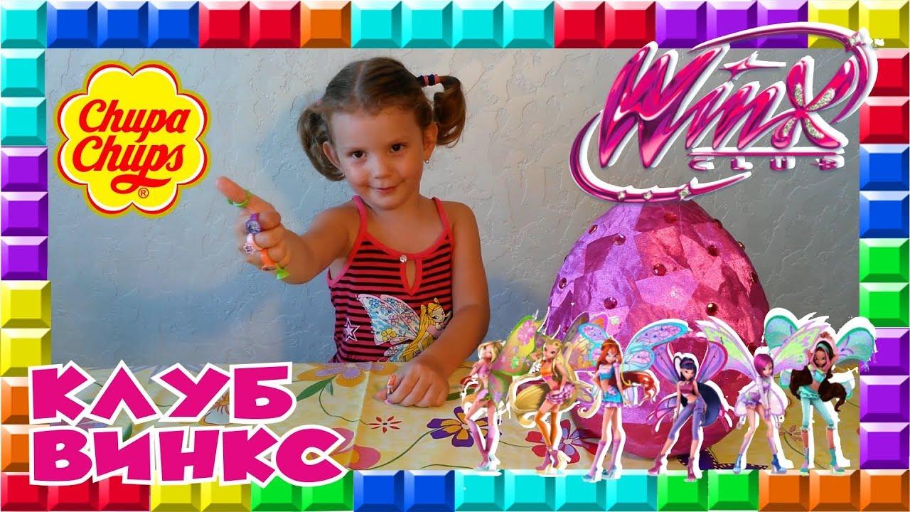 Чупа Чупс Клуб Винкс - шоколадные шары, открываем Чупа Чупс с сюрпризами WINX CLUB