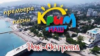 Рок-Острова - Крым наш (Премьера песни)
