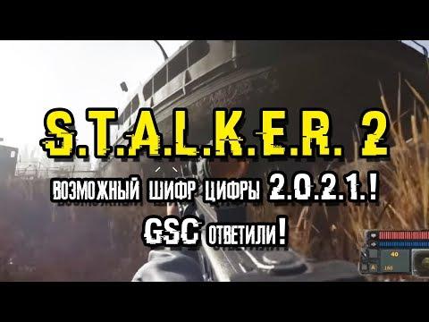 S.T.A.L.K.E.R. 2 возможная расшифровка цифры 2.0.2.1.! GSC ответили!