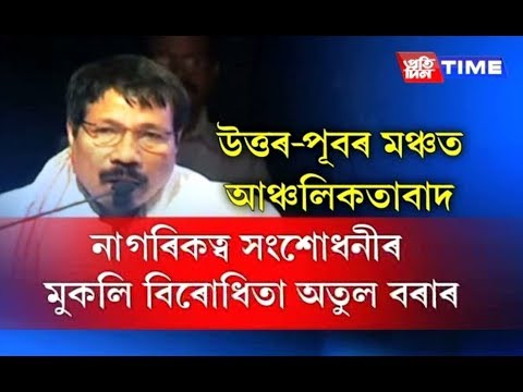 Atul Bora opposes Citizenship Bill, Hagrama Mohilary highlights government's shortcomings