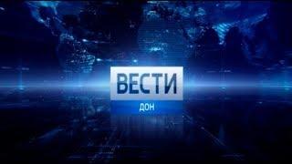 «Вести. Дон» 09.10.19 (выпуск 20:45)