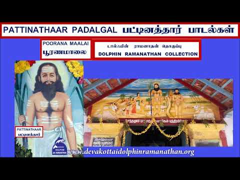 Download pattinathar life history in