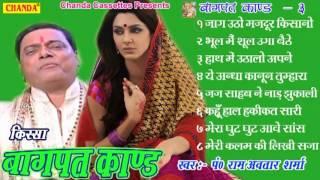 Kissa Bagpat Kand Vol 3 || बागपत काण्ड  || Pt. Ram Awatar Sharma || Haryanvi Ragni Kissa