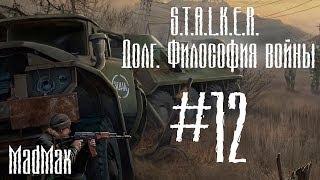 Прохождение STALKER: ТЧ [Долг. Философия войны]. Часть 12 - Мёртвый город