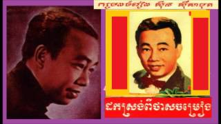 Sinn Sisamouth Hits Collections No. 14
