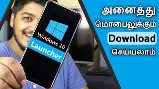டவுன்லோட் செய்து கொள்ளுங்கள் அனைத்து மொபைலுக்கும் Windows 10 for all Smartphones in Tamil