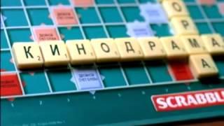 MATTEL GAMES Y9618 Настольная игра SCRABBLE в коробке от магазина ДЕТКИ