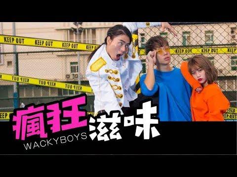 反骨男孩WACKYBOYS【瘋狂滋味】Official MV Prod by Rgry. 韓森 special thanks麻吉弟弟