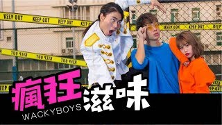 反骨男孩WACKYBOYS【瘋狂滋味】Official MV Prod by Rgry. 韓森 special thanks麻吉弟弟