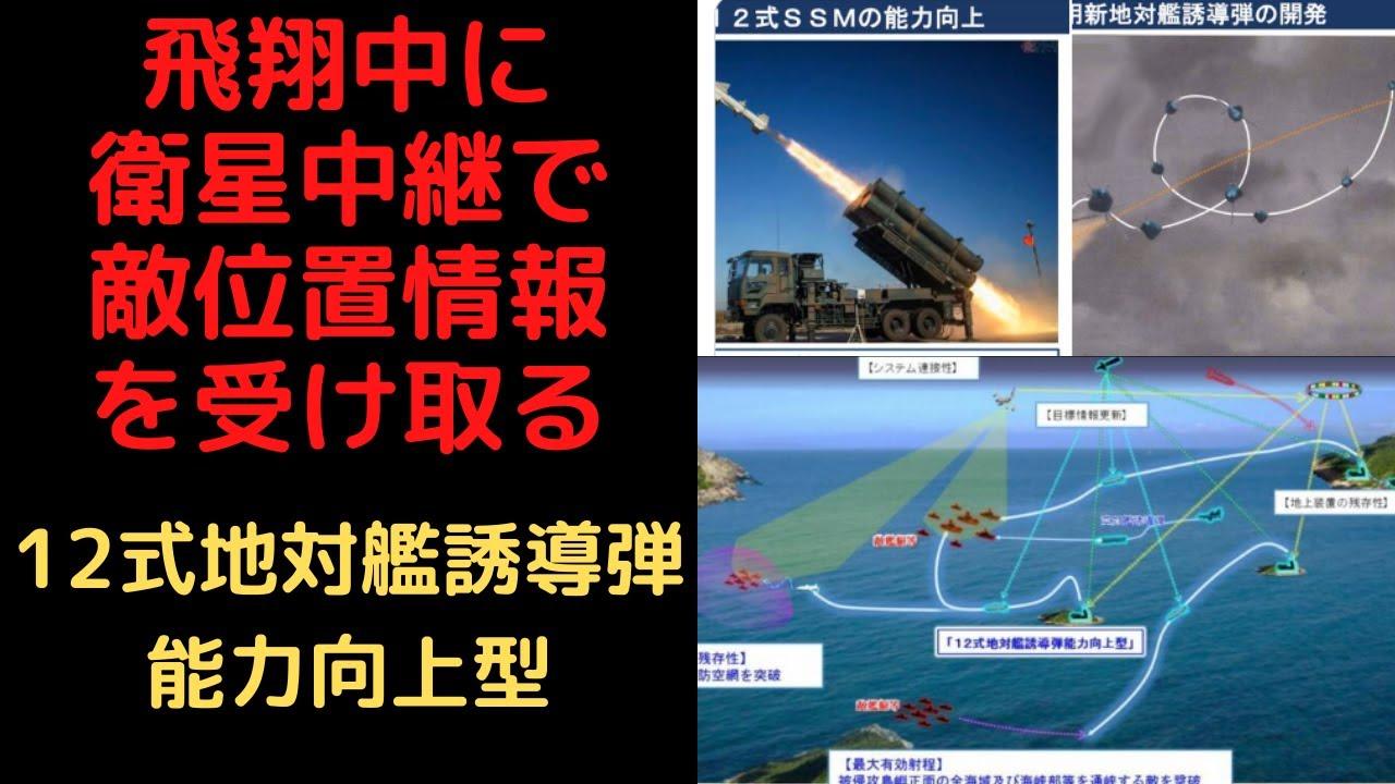 飛翔中に衛星中継で敵目標最新位置情報を受け取る12式地対艦誘導弾能力向上型【気になるニュース&為になる話】