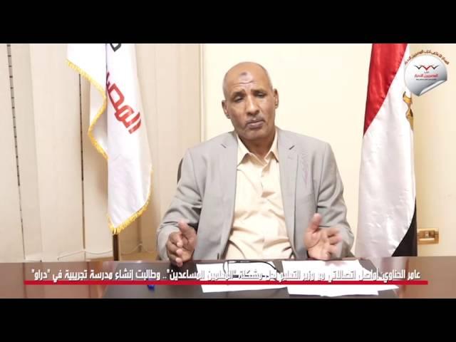 """عامر الحناوي: أواصل اتصالاتي مع وزير التعليم لحل مشكلة """"المعلمين المساعدين"""""""