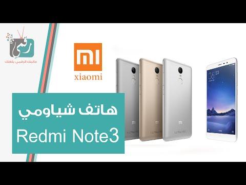 هاتف شاومي ريدمي نوت Xiaomi Redmi Note 3 | مراجعة سريعة
