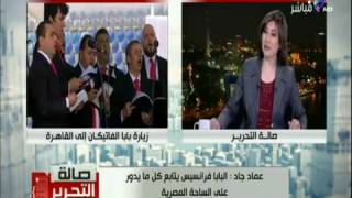 صالة التحرير - عماد جاد: بابا الفاتيكان حمّل مصر مهمة نشر السلام في المنطقة