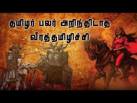 தமிழர் பலர் அறிந்திராத வீர தமிழிச்சி | A Women History which forgoten by Tamil History