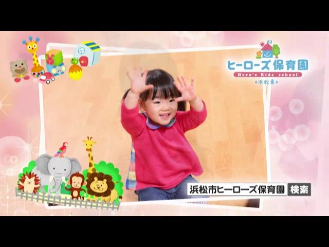 ★【保育士急募】ヒーローズ浜松西保育園 ★住宅手当あり!