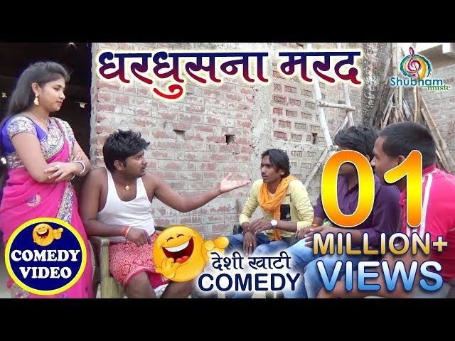 06-COMEDY VIDEO 😂   घरघुसना मरद   Gharghusna Marad   (खाटी देहाती Comedy)   Bhojpuri Comedy 2018