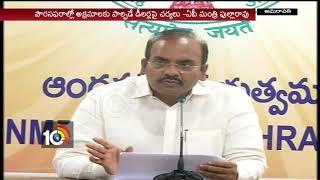 TDP Minister Prathipati Pulla Rao On Dealers Irregularities   Amaravathi   AP   10TV