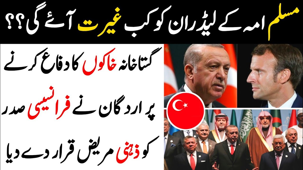 Turkey And French Relations Going Down Over Bad Comments Of Emmanuel Macron   Jumbo TV