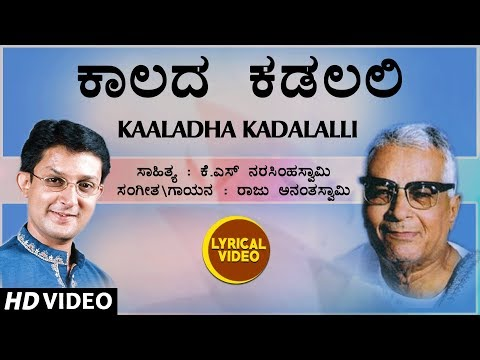 Kaaladha Kadalalli Lyrical Video Song |Raju Ananthaswamy,K S Narasimha Swamy|Kannada Bhavageethegalu