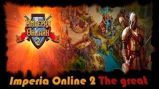 Imperia Online 2 (Империя Онлайн) браузерная MMORTS, онлайн стратегия