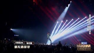 《中国新说唱2019》纯享:福克斯《小城市的大人物》引爆全场 The Rap of China 2019