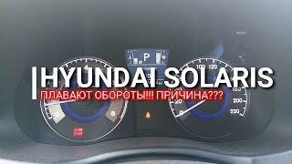 Hyundai Solaris. Плавают обороты!!! Понятно - почему, но что же делать??? Солярис. Отзыв