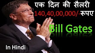 bill gates documentary