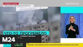 Специалисты выясняют причины пожара в подмосковной Ивантеевке - Москва 24