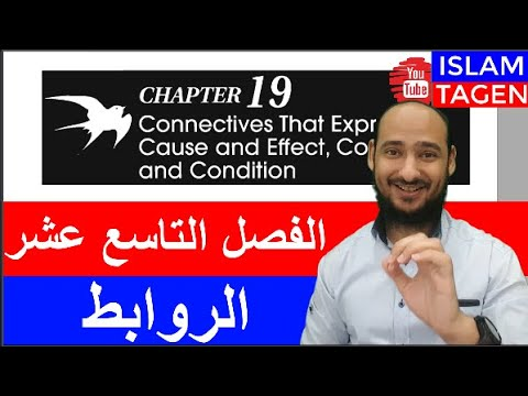 CHAPTER 19: CONNECTIVES THAT EXPRESS: CAUSE AND EFFECT, CONTRAST AND CONDITION - الفصل التاسع عشر