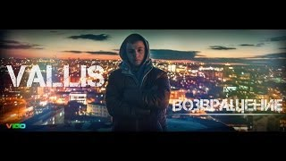 Vallis - Возвращение [Official Video] by VIGO
