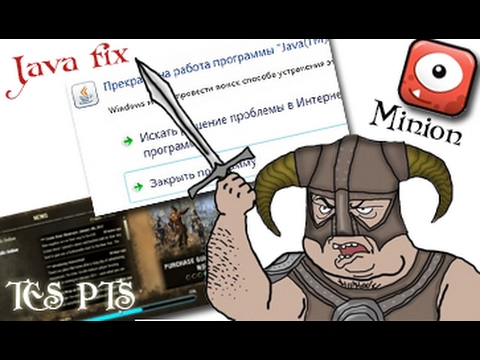 Elder scrolls online PTS, Minion, the elder scrolls online java ошибка, ошибка java se binary