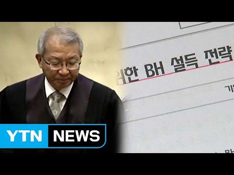 """""""이기적 존재""""...양승태 행정처 미공개 문건 공개 '충격' / YTN"""