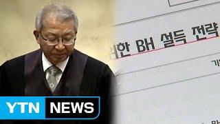 """""""이기적 존재""""...양승태 행정처 미공개 문건 공개"""