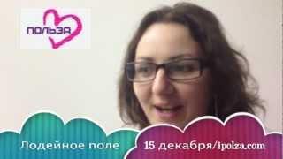 Польза Сироты Лодейное  поле 15 декабря участвуй(http://ipolza.com - благотворительное движение -~-~~-~~~-~~-~- Пожалуйста, посмотрите видео: