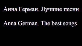 Анна Герман. Лучшие песни - Anna German. 24 Great Songs