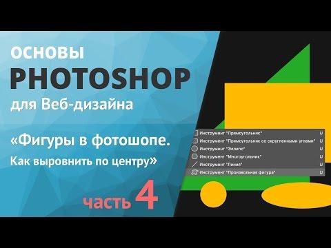 Как выровнять текст по центру в фотошопе