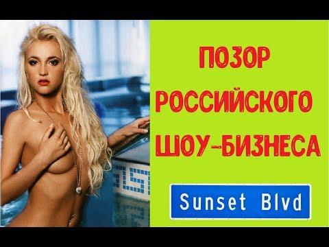 Топ 5 представителей шоу бизнеса которые позорят российский шоубиз