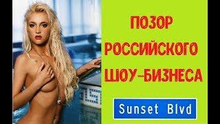 ПОЗОР РОССИЙСКОГО ШОУ-БИЗНЕСА